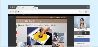 スライド型教材配信