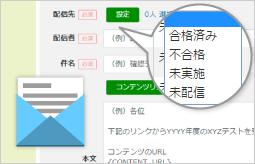 ④お知らせメール送信